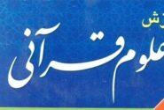 علوم قرآنی جلسه اول  – پایه ۳ استاد امینی