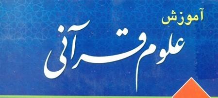 علوم قرآنی جلسه پنجم – پایه ۳ استاد امینی